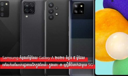 Samsung កំពុងនាំម៉ូឌែល Galaxy A ២០២១ ចំនួន ៥ ម៉ូដែលទៅលក់នៅសហរដ្ឋអាមេរិកក្នុងខែនេះ ក្នុងនោះ ៣ គ្រឿងបំពាក់ជាមួយ 5G