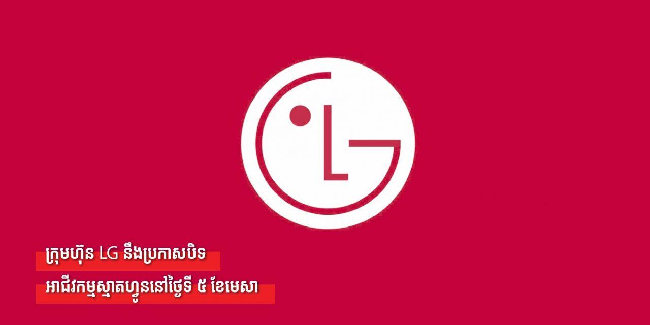 ក្រុមហ៊ុន LG នឹងប្រកាសបិទអាជីវកម្មស្មាតហ្វូននៅថ្ងៃទី ៥ ខែមេសា