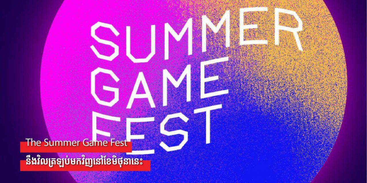 The Summer Game Fest នឹងវិលត្រឡប់មកវិញនៅខែមិថុនានេះ