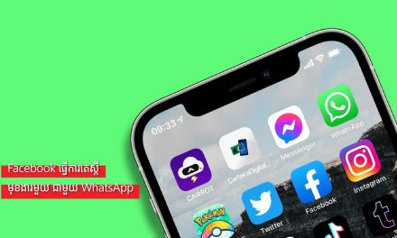 Facebook ធ្វើការតេស្តិ៍មុខងារមួយ ជាមួយ WhatsApp