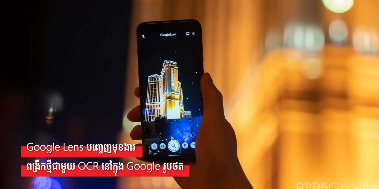 Google Lens បញ្ចេញមុខងារពង្រីកថ្មីជាមួយ OCR នៅក្នុង Google រូបថត