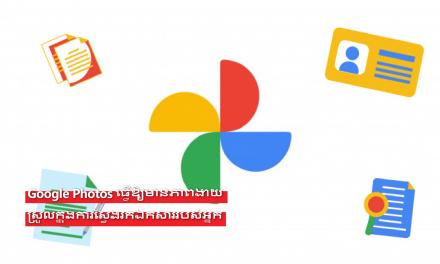 Google Photos ធ្វើឱ្យមានភាពងាយស្រួលក្នុងការស្វែងរកឯកសាររបស់អ្នក