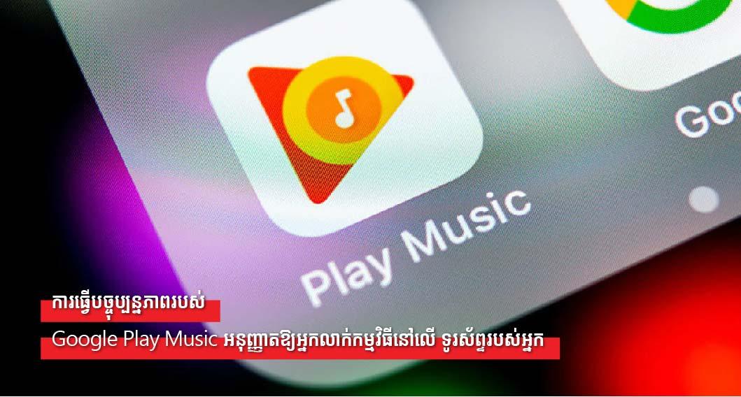 ការធ្វើបច្ចុប្បន្នភាពរបស់Google Play Musicអនុញ្ញាតឱ្យអ្នកលាក់កម្មវិធីនៅលើ ទូរស័ព្ទរបស់អ្នក