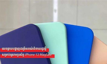 លេចធ្លាយបង្ហាញជម្រើសពណ៌និទាឃរដូវថ្មីសម្រាប់ស្រោមទូរស័ព្ទ iPhone 12 MagSafe