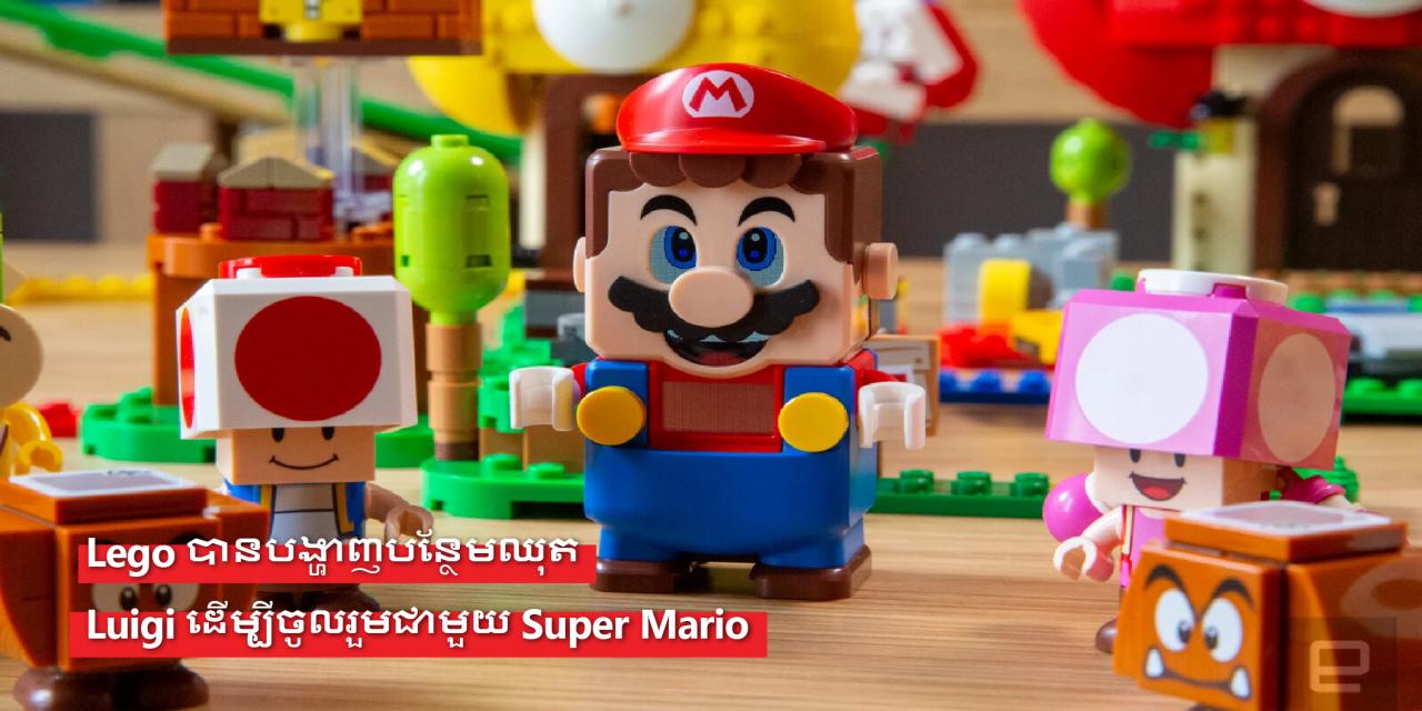 Lego បានបង្ហាញបន្ថែមឈុតLuigi ដើម្បីចូលរួមជាមួយ Super Mario