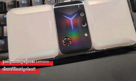 ទូរស័ព្ទលេងហ្គេមថ្មីរបស់ Lenovo មើលទៅពិតជាប្លែកមែន!!