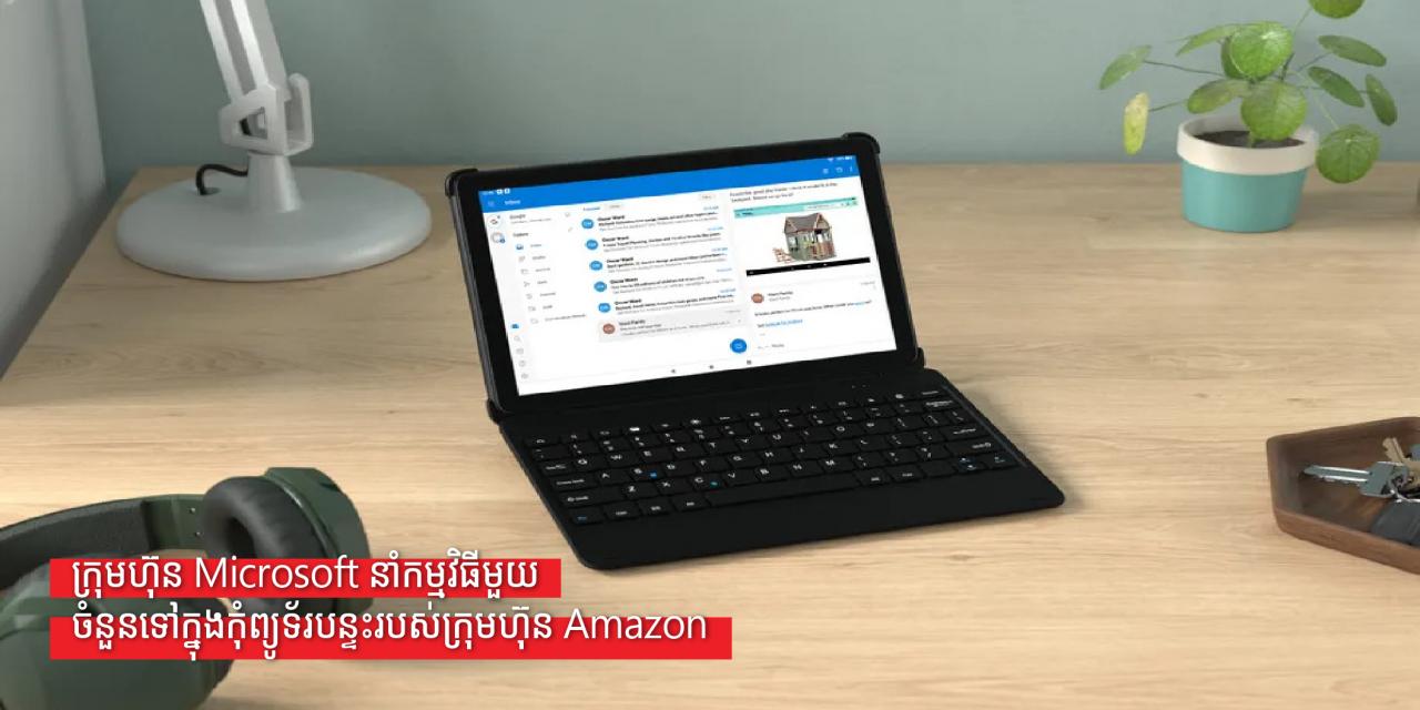 ក្រុមហ៊ុន Microsoft នាំកម្មវិធីមួយចំនួនទៅក្នុងកុំព្យូទ័របន្ទះរបស់ក្រុមហ៊ុន Amazon