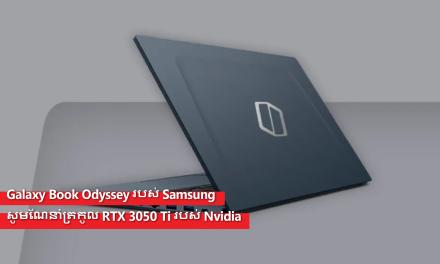 Galaxy Book Odyssey របស់ Samsung សូមណែនាំត្រកូល RTX 3050 Ti របស់ Nvidia