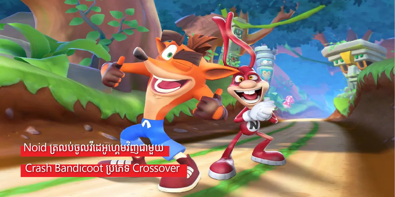 Noid ត្រលប់ចូលវីដេអូហ្គេមវិញជាមួយ Crash Bandicoot ប្រភេទ Crossover