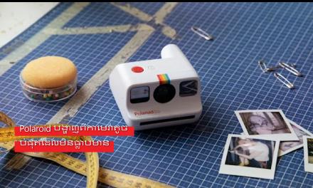 Polaroid បង្ហាញពីកាមេរ៉ាតូចបំផុតដែលមិនធ្លាប់មាន