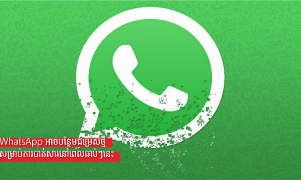 WhatsApp អាចបន្ថែមជម្រើសថ្មីសម្រាប់ការបាត់សារនៅពេលឆាប់ៗនេះ