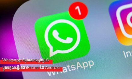 WhatsApp កំពុងសាកល្បងផ្លាស់ប្តូរលក្ខណ:ថ្មីរវាង iPhone និង Android