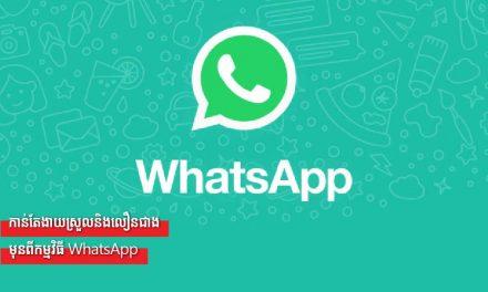 កាន់តែងាយស្រួលនិងលឿនជាងមុនពីកម្មវិធី WhatsApp