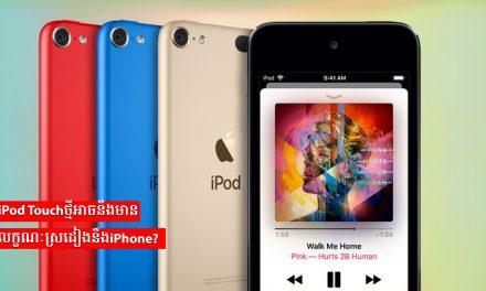 iPod Touchថ្មីអាចនឹងមានរូបរាងស្រដៀងនឹងiPhone?