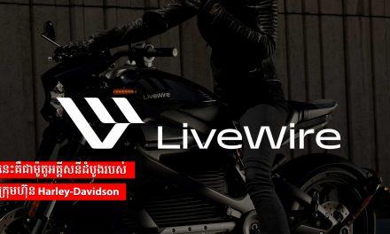 នេះគឺជាម៉ូតូអគ្គីសនីដំបូងរបស់ក្រុមហ៊ុន Harley-Davidson
