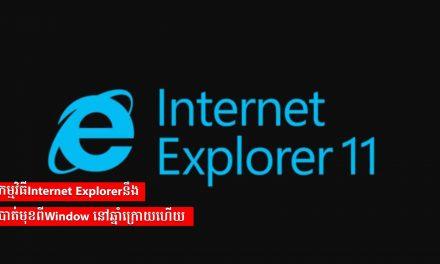 កម្មវិធីInternet Explorer នឹងបាត់មុខពីWindow នៅឆ្នាំក្រោយហើយ