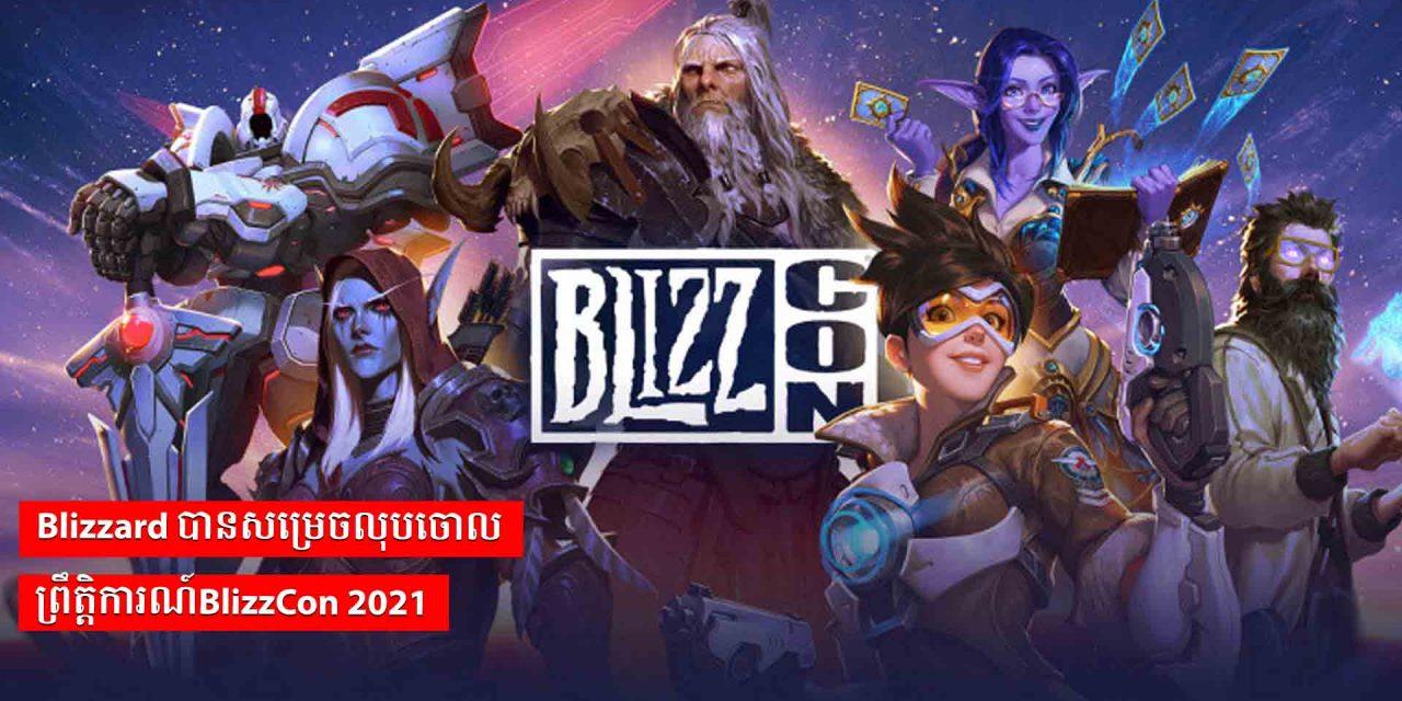 Blizzard បានសម្រេចលុបចោលព្រឹត្តិការណ៍BlizzCon 2021