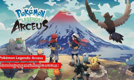 Pokémon Legends: Arceus នឹងចាប់បង្ហាញខ្លួននៅដើមឆ្នាំ២០២២នេះ