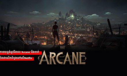 ខ្សែភាគយន្តគំនូវជីវចល 'Arcane' នឹងចាក់បញ្ចាំងជាលើកដំបូងនៅលើNetflix