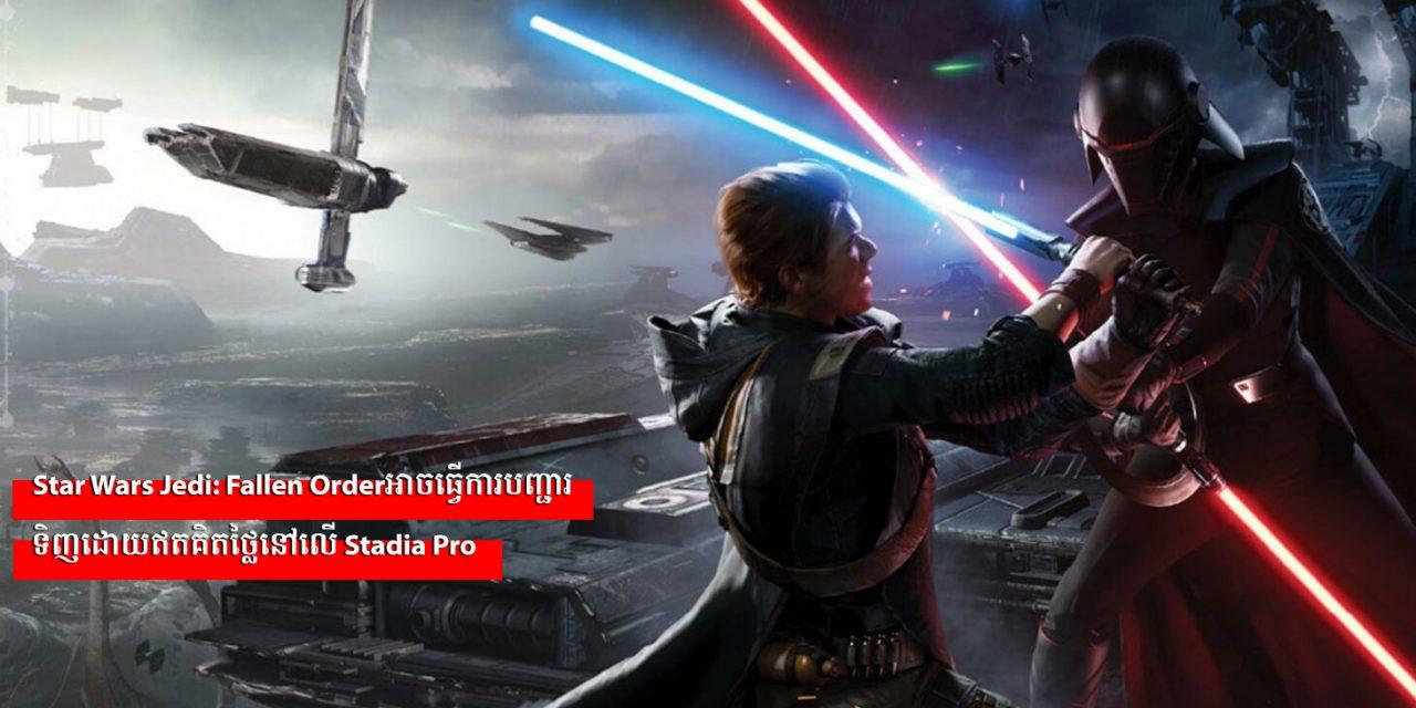 'Star Wars Jedi: Fallen Order' អាចធ្វើការបញ្ជារទិញដោយឥតគិតថ្លៃនៅលើStadia Pro