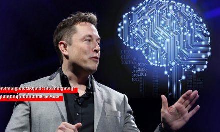 ការចាកចេញរបស់CEOរូបនេះ អាចនឹងបន្ថែមបញ្ហាឈីក្បាលមួយទៀតដល់លោកElon Musk