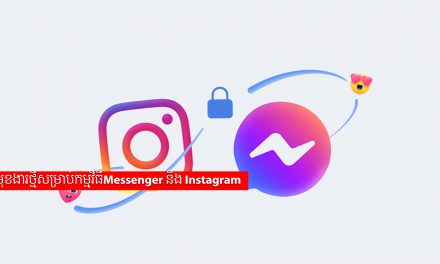 មុខងារថ្មីសម្រាប់កម្មវិធីMessenger និង Instagram