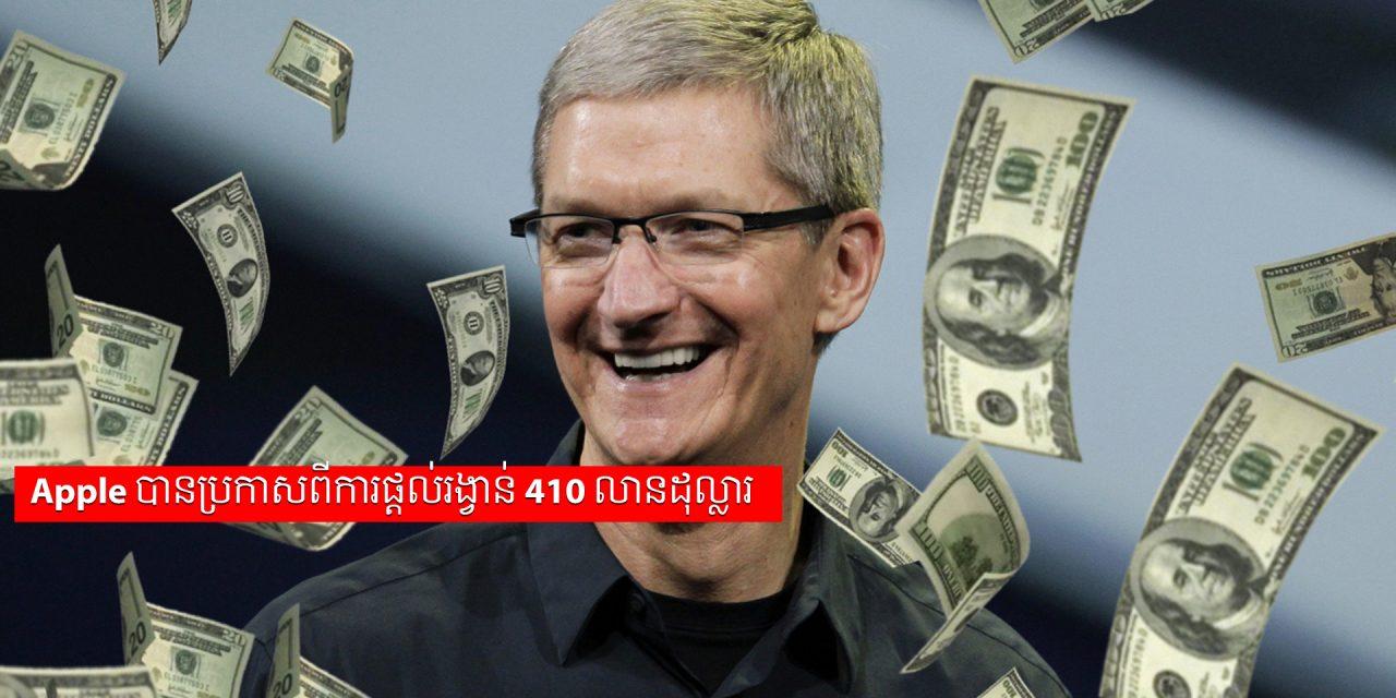 apple បានប្រកាសពីការផ្តល់រង្វាន់ 410 លានដុល្លារ