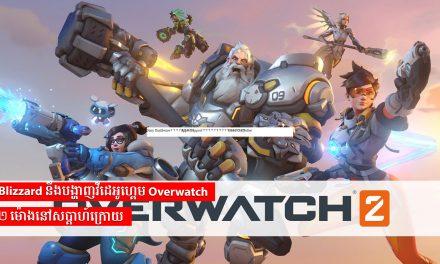 Blizzard នឹងបង្ហាញវីដេអូហ្គេម Overwatch ២ ម៉ោងនៅសប្តាហ៍ក្រោយ