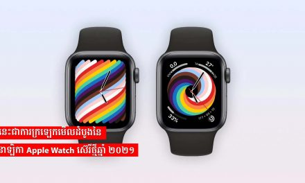 នេះជាការក្រឡេកមើលដំបូងនៃនាឡិកា Apple Watch ស៊េរីថ្មីឆ្នាំ ២០២១