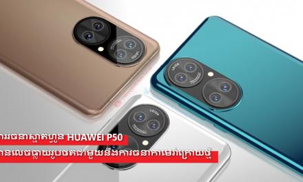 ការរចនាស្មាតហ្វូន Huawei P50 បានលេចធ្លាយរូបថតជាមួយនឹងការចនាកាមេរ៉ាក្រោយថ្មី