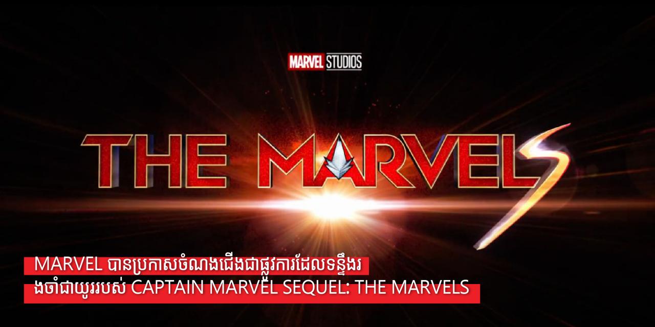 Marvel បានប្រកាសចំណងជើងជាផ្លូវការដែលទន្ទឹងរងចាំជាយូរមកហើយរបស់ Captain Marvel sequel: The Marvels