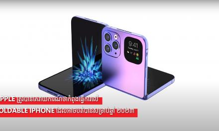 Apple ត្រូវបានគេរាយការណ៍ថាកំពុងធ្វើការលើ foldable iPhone ដែលអាចបត់បានសម្រាប់ឆ្នាំ ២០២៣