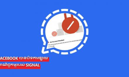 Facebook បានបិទការផ្សាយពាណិជ្ជកម្មរបស់ Signal