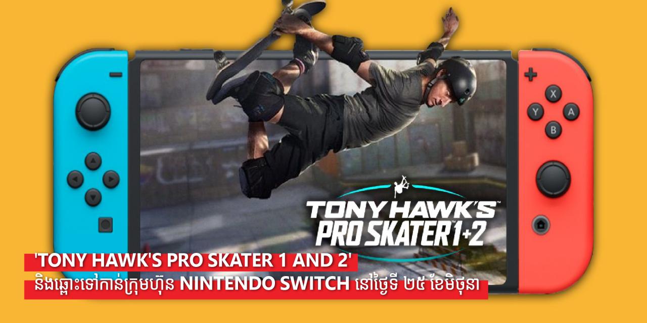 'Tony Hawk's Pro Skater 1 and 2'និងឆ្ពោះទៅកាន់ក្រុមហ៊ុន Nintendo Switch នៅថ្ងៃទី ២៥ ខែមិថុនា