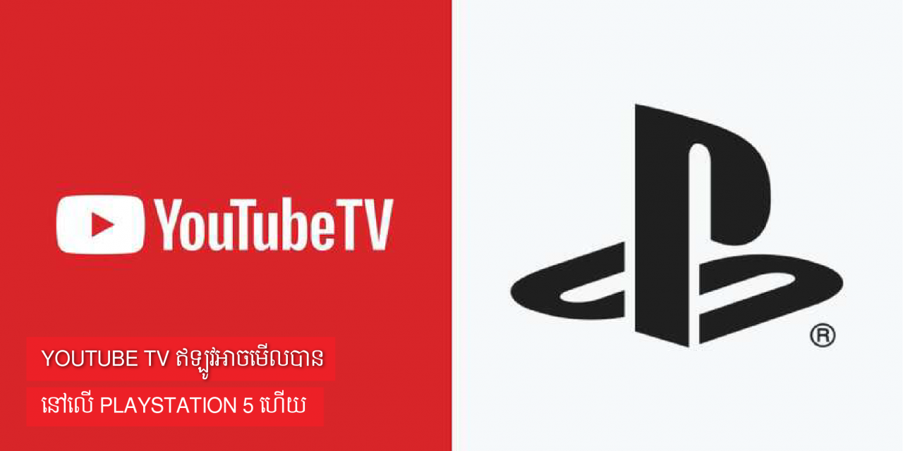 YouTube TV ឥឡូវអាចមើលបាននៅលើ PlayStation 5 ហើយ