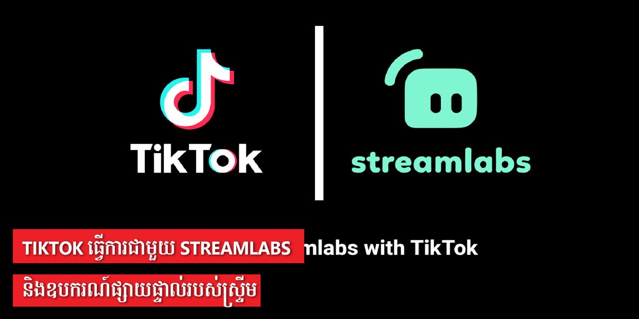 TikTok ធ្វើការជាមួយ Streamlabs និងឧបករណ៍ផ្សាយផ្ទាល់របស់ស្ទ្រីម