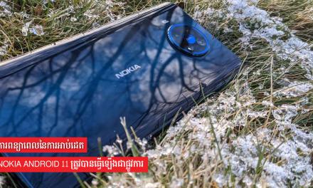 ការពន្យាពេលនៃការអាប់ដេត Nokia Android 11 ត្រូវបានធ្វើឡើងជាផ្លូវការ
