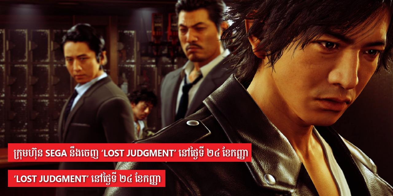ក្រុមហ៊ុន Sega នឹងចេញ 'Lost Judgment' នៅថ្ងៃទី ២៤ ខែកញ្ញា