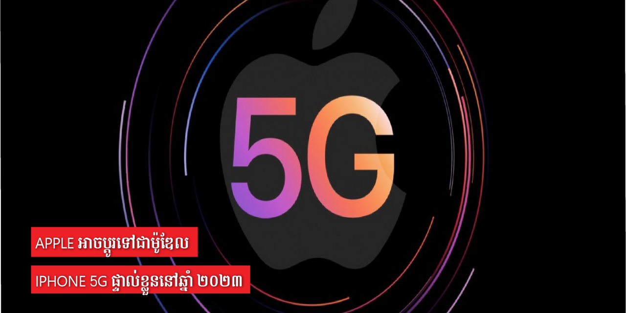 Apple អាចប្តូរទៅជាម៉ូឌែល iPhone 5G ផ្ទាល់ខ្លួននៅឆ្នាំ ២០២៣