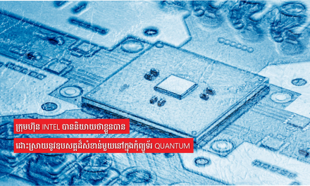 ក្រុមហ៊ុន Intel បាននិយាយថាខ្លួនបានដោះស្រាយនូវឧបសគ្គដ៏សំខាន់មួយនៅក្នុងកុំព្យូទ័រ quantum