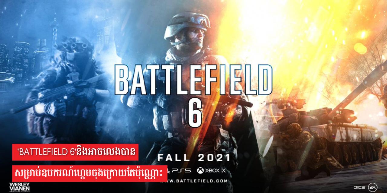 'Battlefield 6'នឹងអាចលេងបានសម្រាប់ឧបករណ៍ហ្គេមចុងក្រោយតែប៉ុណ្ណោះ