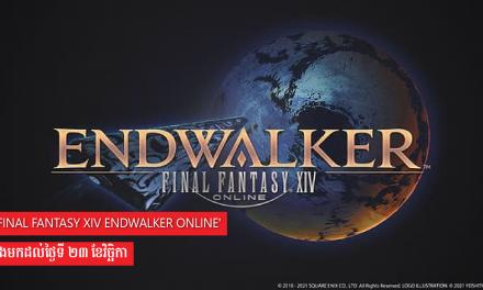 'Final Fantasy XIV Endwalker Online' និងមកដល់ថ្ងៃទី ២៣ ខែវិច្ឆិកា