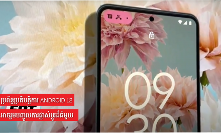 ប្រព័ន្ធប្រតិបត្តិការ Android 12 អាចរួមបញ្ចូលការផ្លាស់ប្តូរដ៏ធំមួយ