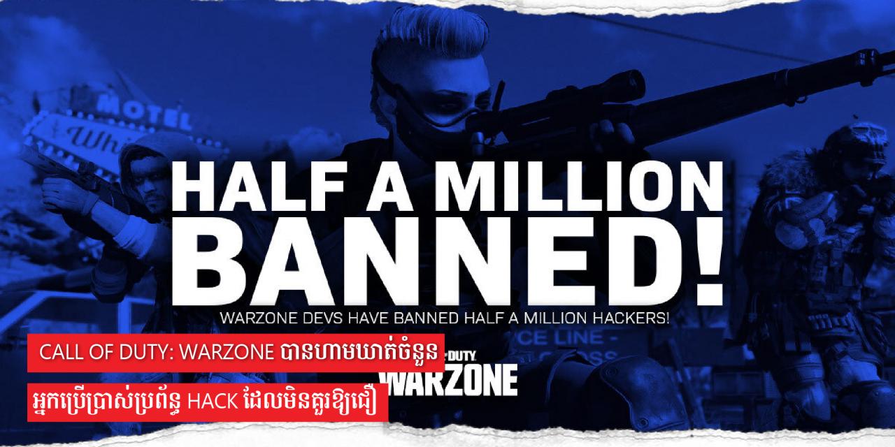 Call of Duty: Warzone បានហាមឃាត់ចំនួនអ្នកប្រើប្រាស់ប្រព័ន្ធ hack ដែលមិនគួរឱ្យជឿ
