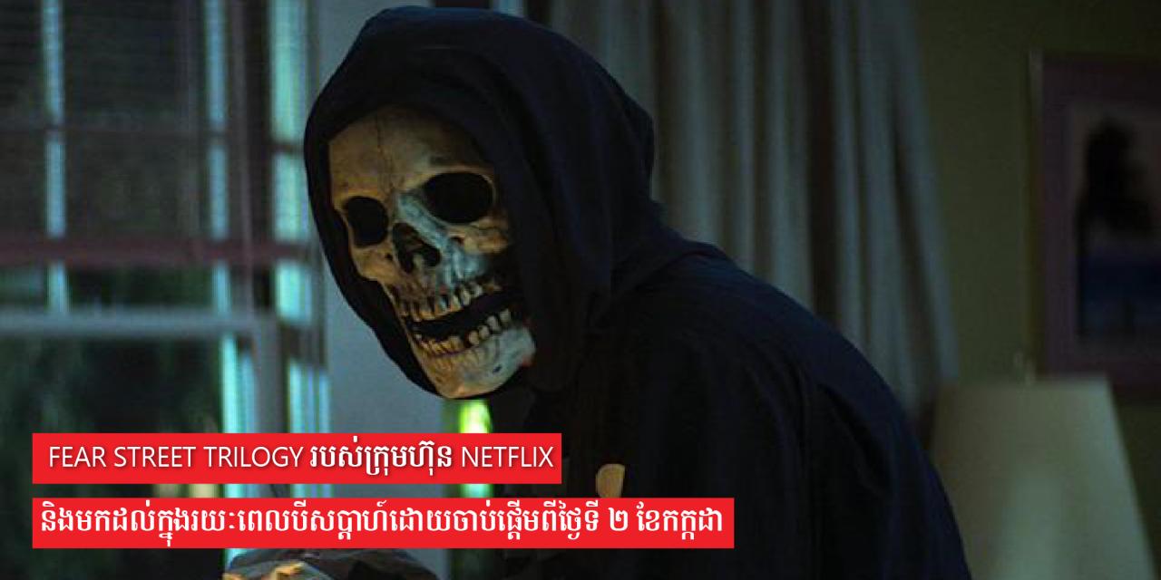 Fear Street trilogy របស់ក្រុមហ៊ុន Netflix និងមកដល់ក្នុងរយៈពេលបីសប្តាហ៍ដោយចាប់ផ្តើមពីថ្ងៃទី ២ ខែកក្កដា