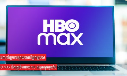 ផែនការគាំទ្រការផ្សាយពាណិជ្ជកម្មរបស់ HBO Max នឹងត្រូវចំណាយ ១០ ដុល្លារក្នុងមួយខែ