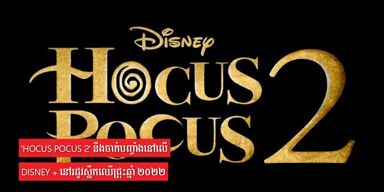 'Hocus Pocus 2' នឹងចាក់បញ្ចាំងនៅលើ Disney + នៅរដូវស្លឹកឈើជ្រុះឆ្នាំ ២០២២