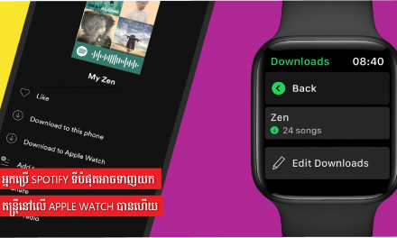 អ្នកប្រើ Spotify ទីបំផុតអាចទាញយកតន្ត្រីនៅលើ Apple Watch បានហើយ