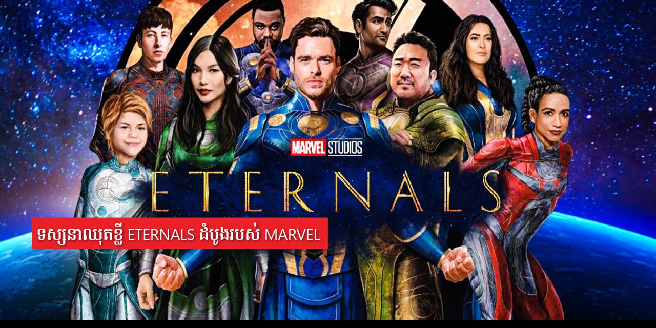 ទស្សនាឈុតខ្លី Eternals ដំបូងរបស់ Marvel