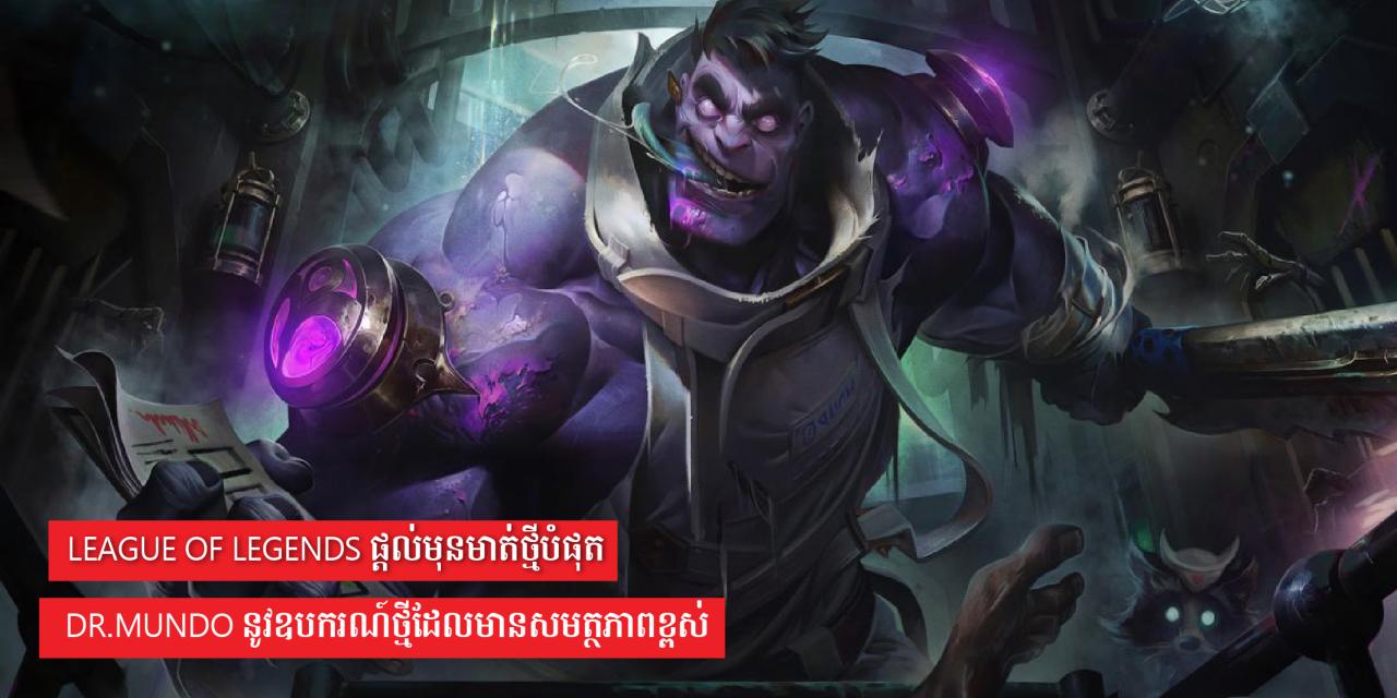 League of Legends ផ្តល់មុនមាត់ថ្មីបំផុត Dr.Mundo នូវឧបករណ៍ថ្មីដែលមានសមត្ថភាពខ្ពស់